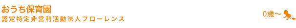 ふくしまインドアパーク認定特定非営利活動法人フローレンス ※2015年3月末閉園