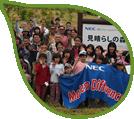 NECソリューションイノベータ株式会社 北海道支社