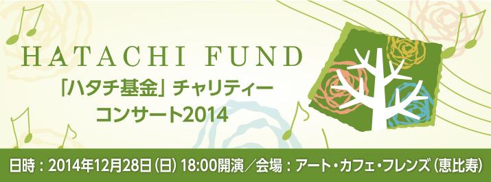 hatachi_2014_bn01