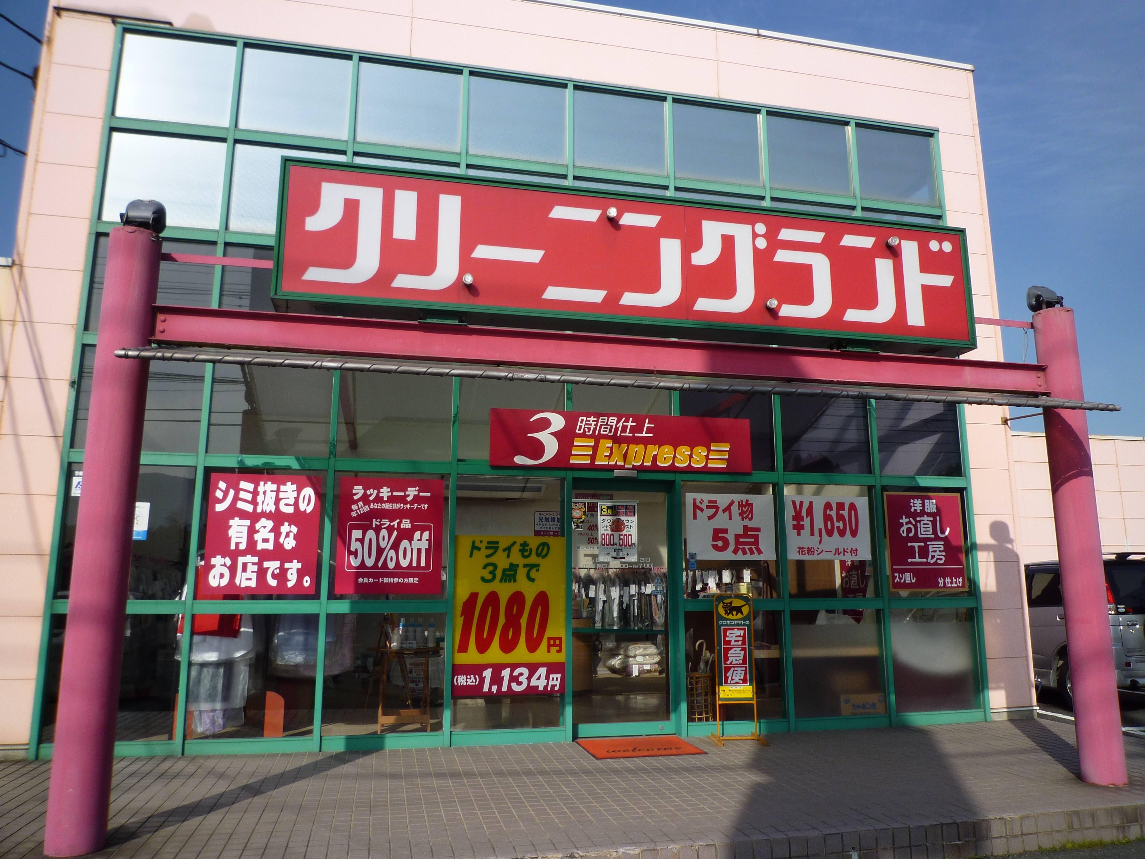 店舗画像 のコピー