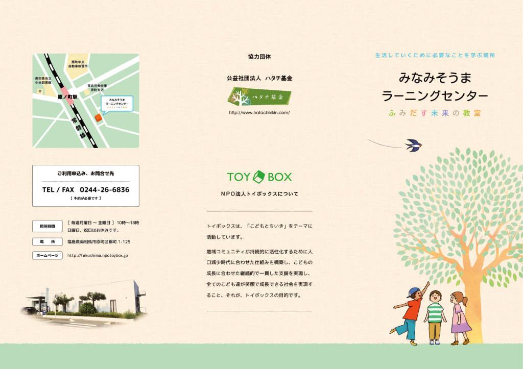 toybox2-1
