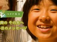 hatachi